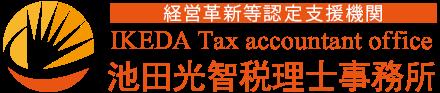 池田光智税理士事務所