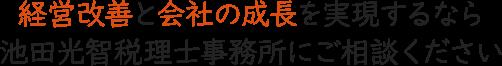 経営改善と会社の成長を実現するなら池田光智税理士事務所にご相談ください。